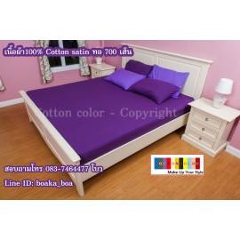 ผ้าปูที่นอน 6 ฟุต 100% cotton satin สี ม่วง 040