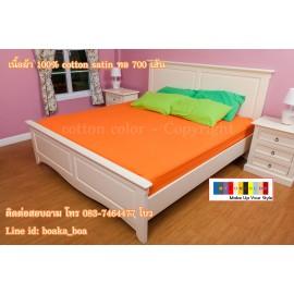 ผ้าปูที่นอน 3.5 ฟุต 100% cotton satin สี ส้ม 232