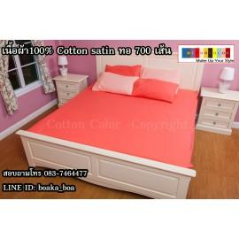 ผ้าปูที่นอน 5 ฟุต 100% cotton satin สี โอรส 200