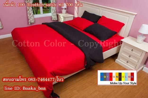ผ้าปูที่นอนสีพื้น